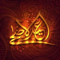 Texte arabe brillant pour la célébration de l'Aïd-Al-Adha.