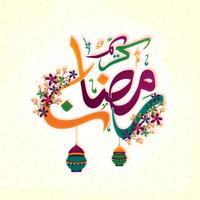 Colourful Arabic text for Ramadan Kareem.