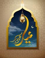 conception de calligraphie eid mubarak