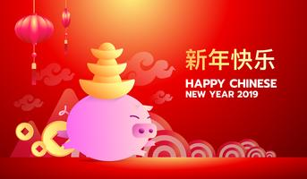 Happy Chinese New Year 2019 year of the pig.  vector