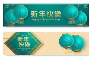 Lunar Green Banner Chinese New Year vector