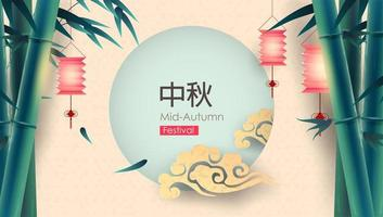 Mid Autumn festival vector