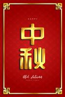 Happy Mid Autumn Festival greeting on red background
