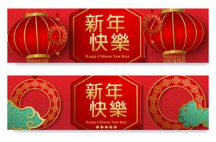 horizontal Banners Set with 2020 Chinese New Year