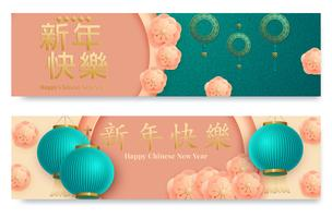 Lunar year horizontal banner with lanterns and sakuras in paper art style