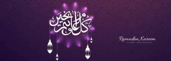 Ramadan Kareem colorful purple background vector