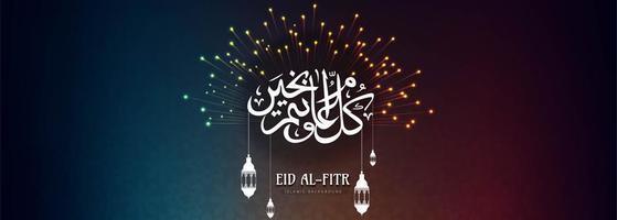 Modèle coloré de bannière de sparkle de Ramadan Karéem