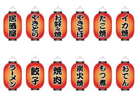 Set of Japanese paper lanterns with food menus