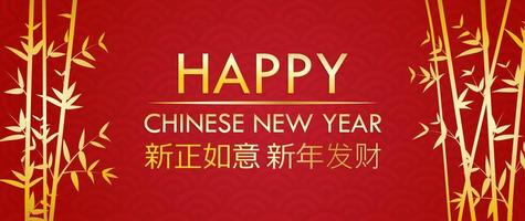 Happy Chinese New Year greeting card with gold bamboo on red pattern