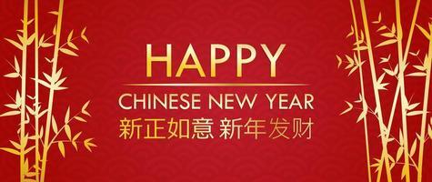 Tarjeta de felicitación de feliz año nuevo chino con bambú dorado en patrón rojo