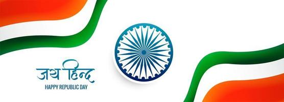 Indian flag theme stylish wave banner background vector