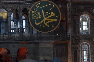 The Hagia Sophia photo