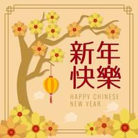 Chinese New Year Tree and Blossom Card