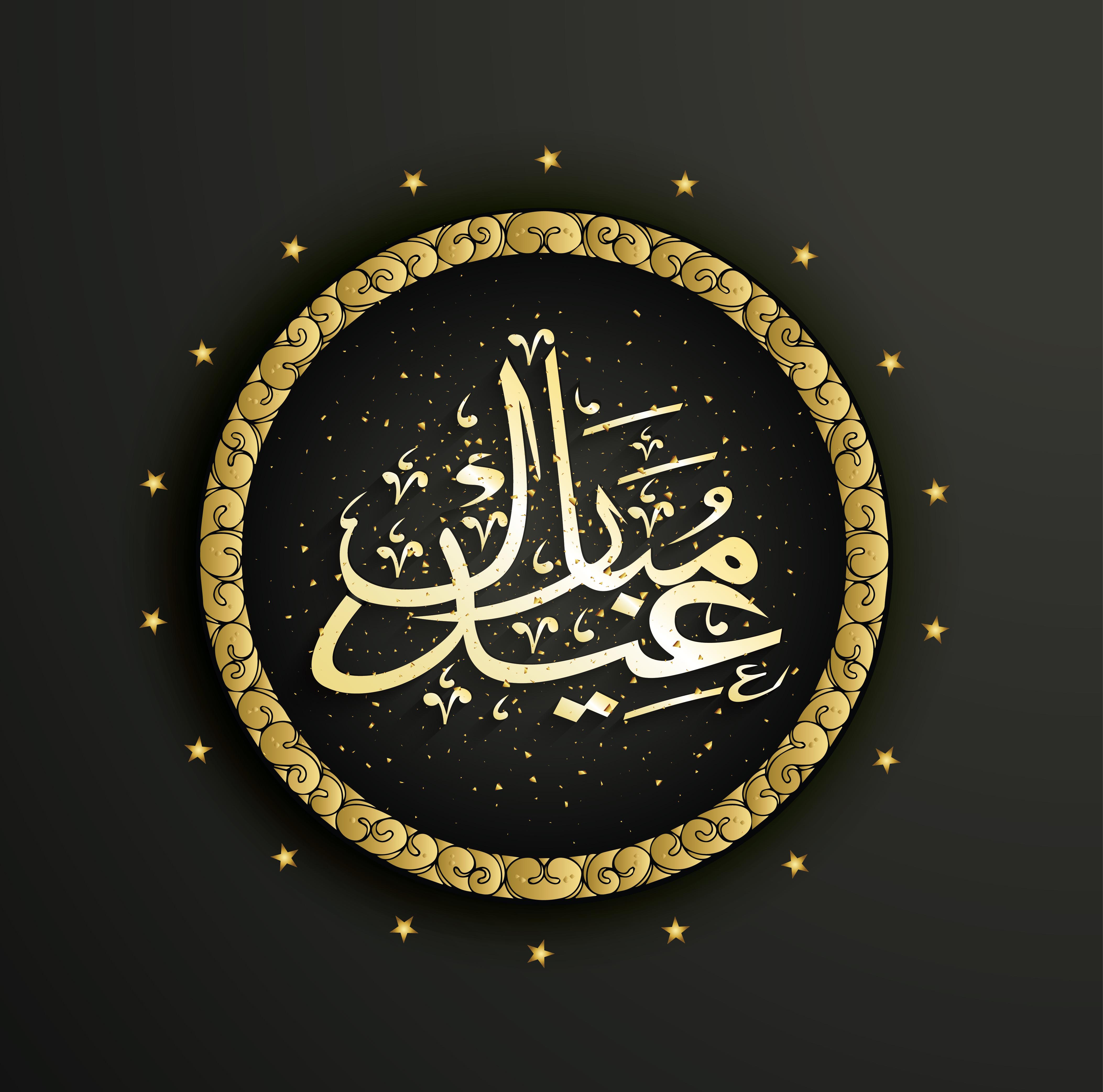 eid mubarak calligraphy on black back background download free vectors clipart graphics vector art vecteezy