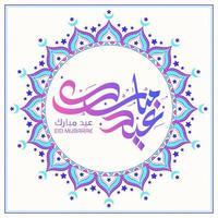 Blue and pink Islamic mandala for Eid Mubarak vector