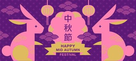 Happy Mid Autumn festival banner with pink rabbits vector