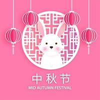 Mid Autumn Festival poster with rabbit and lanterns vector