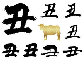 Year of the ox kanji calligraphy set vector
