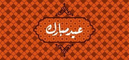 Islamic Eid ul-Azha Greeting Card Design Template  vector