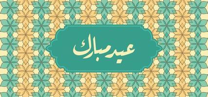 Plantilla de tarjeta de felicitación eid ul-azha islámica verde azulado y amarillo