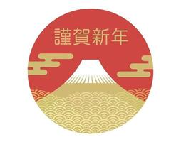 New Years Round Symbol With Mt. Fuji  vector