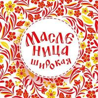 Lettering with shrovetide russian celebration