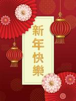 Red lantern and scroll with flowers vector