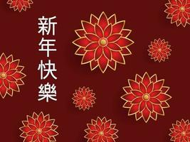 Red flowers illustration with Chinese calligraphy in red background vector
