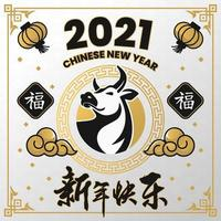 Gold White Elegant Chinese New Year 2021 Concept