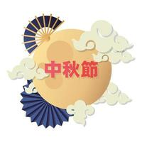 mid autumn festival moon and clouds with fans vector