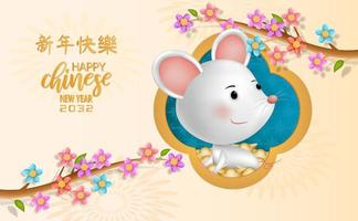 Happy Chinese new year banner. Year of the Rat with Chinese gold cubes and lantern on craft background. Chinese translation is Wish you a happy Chinese new year