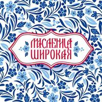 Lettering with shrovetide russian celebration. Russian carnival, vector illustration. Translation from Russian-Shrovetide or Maslenitsa wide.