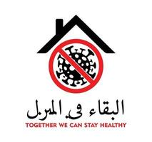 Stay at home as long as possible in Arabic version