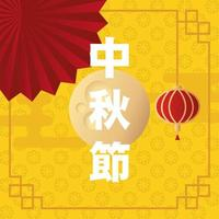 mid autumn festival poster with moon and lanterns hanging vector