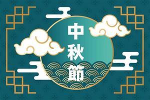 cartel del festival del medio otoño con letras chinas y nubes vector