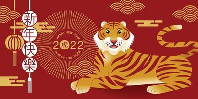 Happy new year, Chinese New Year, 2022, Year of the Tiger, cartoon character, royal tiger,  Flat design vector