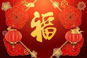 hermosa caligrafía china de la fortuna con patrón de onda como concepto de tarjeta de feliz año nuevo.