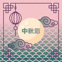 Happy mid autumn festival celebration vector