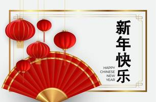 Happy Chinese New Year Holiday on White Background with Golden Frame vector