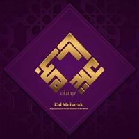 Fondo de eid mubarak con caligrafía kufi moderna. vector
