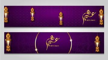 conjunto de ilustración de conjunto de banner horizontal eid mubarak vector