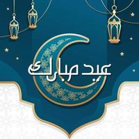 Ramadan Eid Greeting Card Template vector