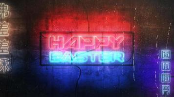 texto de animación feliz pascua y fondo de animación cyberpunk con luces de neón en la pared de la ciudad video