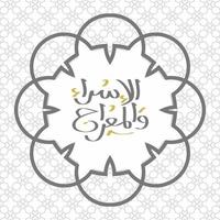 isra y mi'raj ilustración de vector de caligrafía árabe islámica