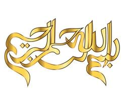 calligraphy in the name of Allah in gold color vector