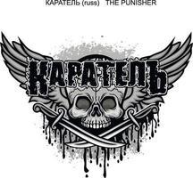 aggressive emblem with skull,grunge vintage design t shirts- russ Punisher vector