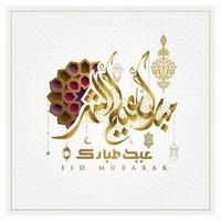 Eid Mubarak Greeting card Islamic Floral Pattern Vector design with Glowing Gold Arabic calligraphy