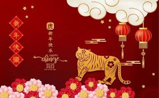 Postcard Happy chinese new year 2022. Year of The Tiger. Chinese translation is Happy chinese new year, Year of The Tiger, Trade is profitable and Business is prosperous. vector