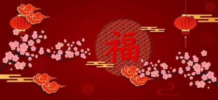 Chinese new year banner on red paper cut with asian elements craft style. Chinese charactor Blessings written on it, for celebrating Chinese New Year. vector