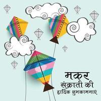 Ilustración vectorial de un fondo para el festival indio tradicional celebrar makar sankranti con cometas de colores vector
